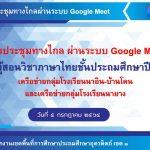 การนิเทศ การจัดการเรียนการสอนวิชาภาษาไทย ชั้นป.1 เครือข่ายกลุ่มฯนายาง และนาอิน-บ้านโคน